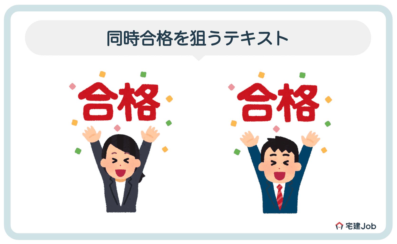 6.【番外編】マンション管理士と管理業務主任者を同時合格を狙うテキスト