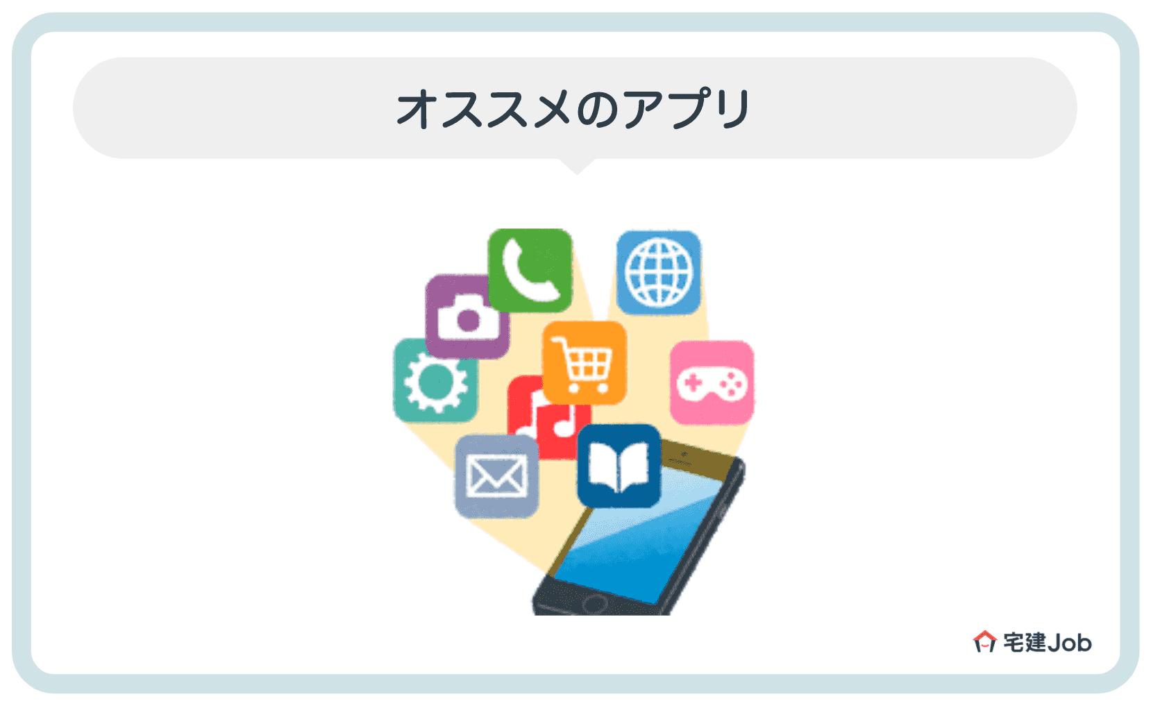 3.マンション管理士の試験勉強にオススメのアプリ