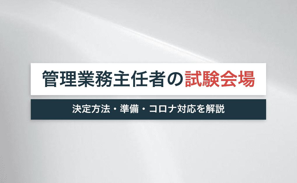 管理業務主任者の試験会場の決定方法・当日までの準備・コロナ対応を解説【2020・令和2年】