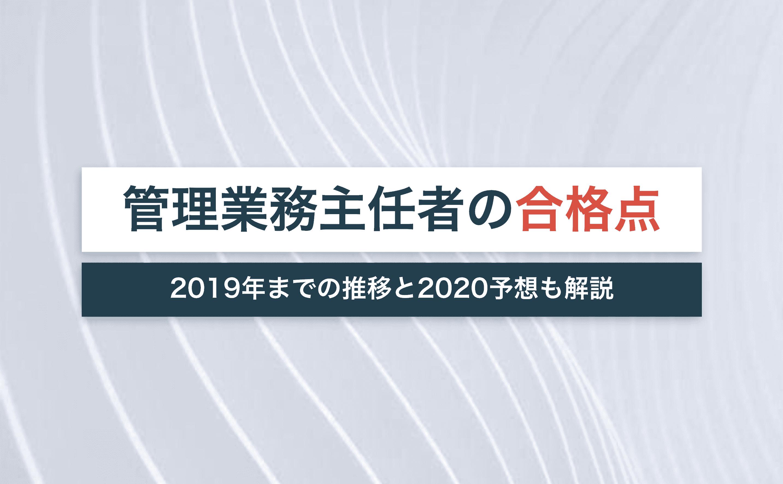 管理業務主任者の合格点は?2019年迄の推移と2020年予想も解説!