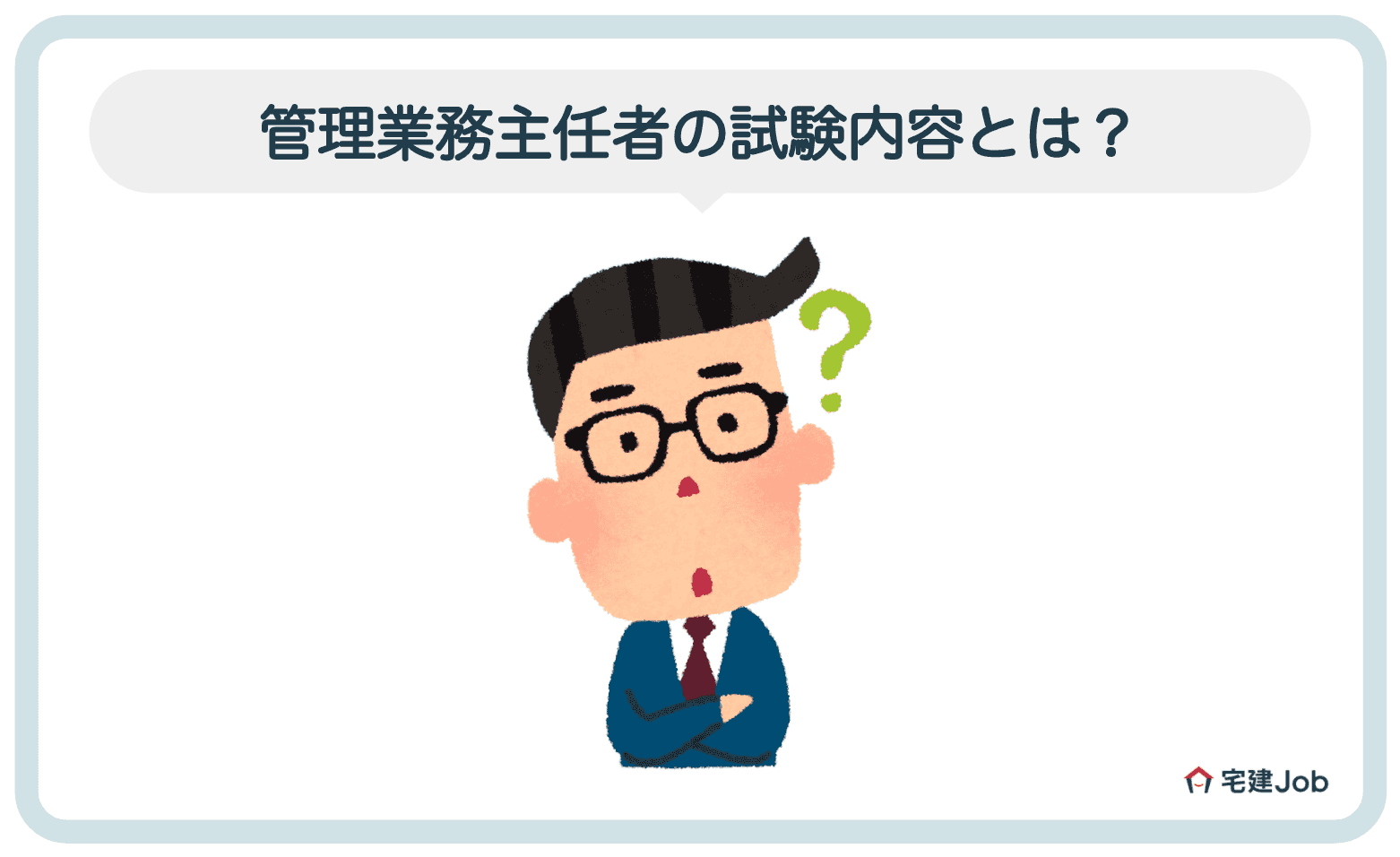 1.管理業務主任者の試験内容とは?
