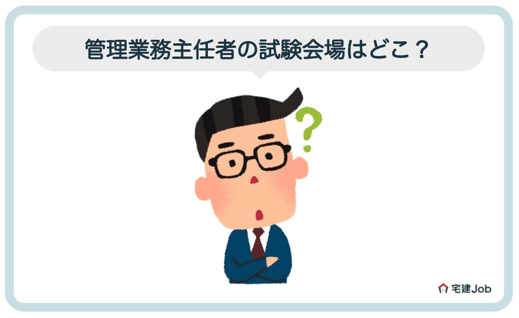 1.管理業務主任者の試験会場はどこ?【決まり方】