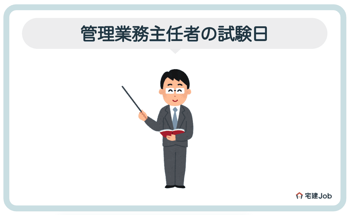 1.管理業務主任者の試験日(受験案内・申込書の配布〜合格発表)