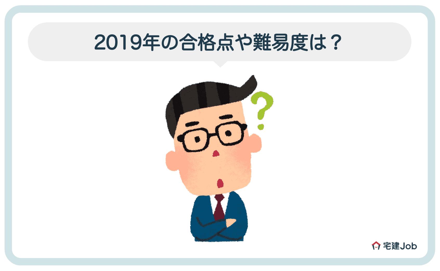 1.マンション管理士2019年の合格点や難易度は?