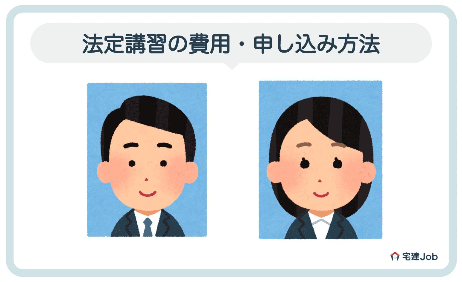 3.管理業務主任者の法定講習の費用・申込方法【更新】