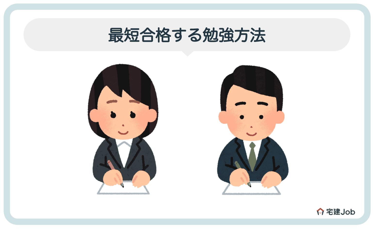 3.管理業務主任者に最短合格する勉強方法【勉強時間】