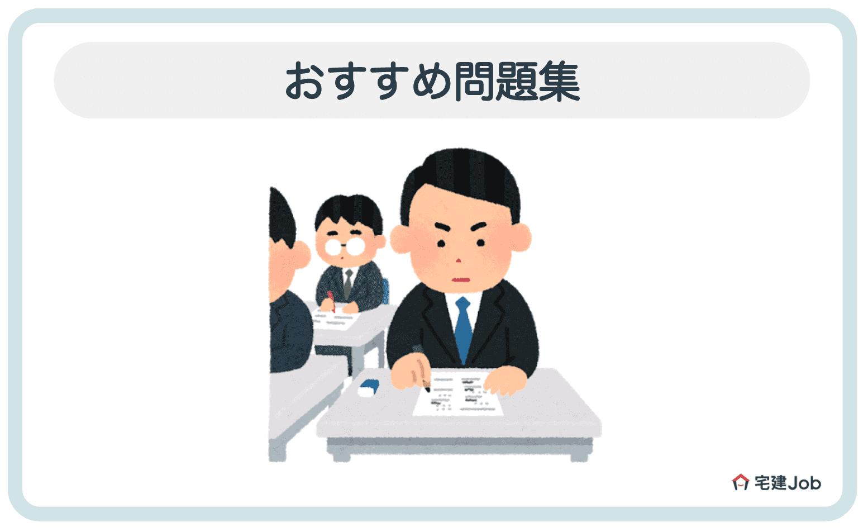 2.マンション管理士の「一問一答」のおすすめ【問題集】