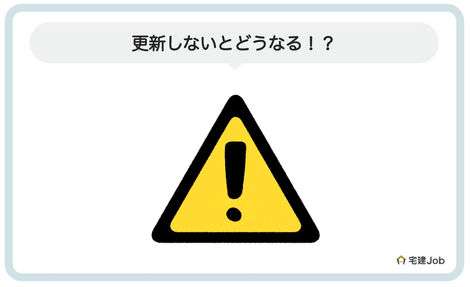 4.更新しない・忘れた場合【期限切れ】