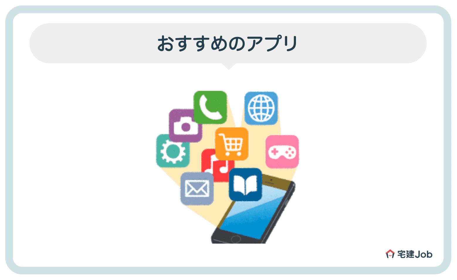 3.マンション管理士の「一問一答」のおすすめ【アプリ】