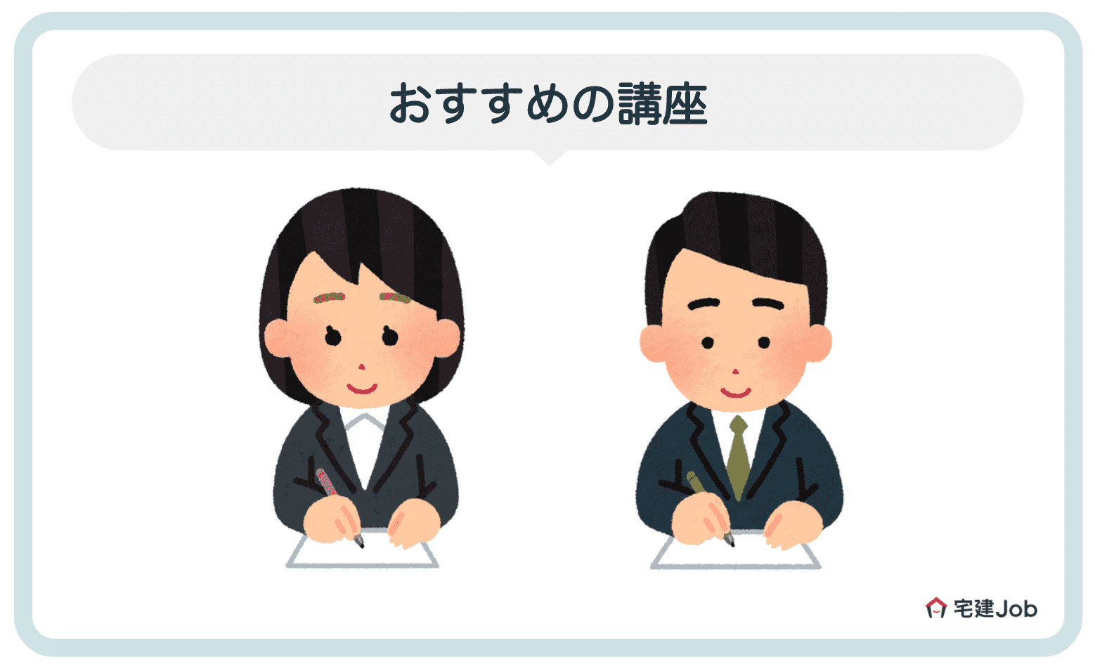 4.マンション管理士の「一問一答」のおすすめ【講座】