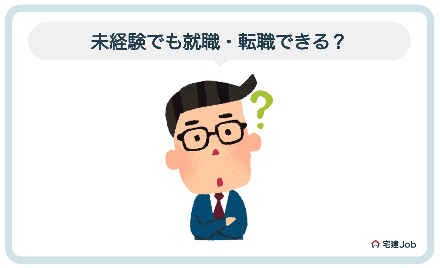 1.管理業務主任者は未経験でも就職・転職できる?