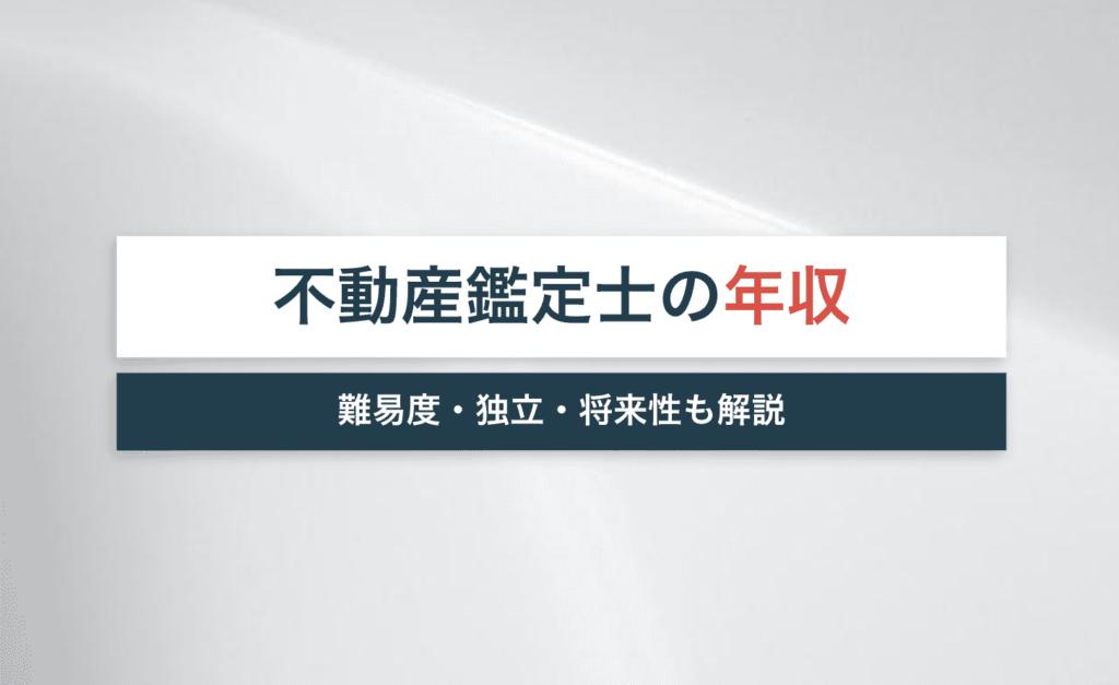 不動産鑑定士の年収は3000万円を超える?独立・現状や将来性も解説!
