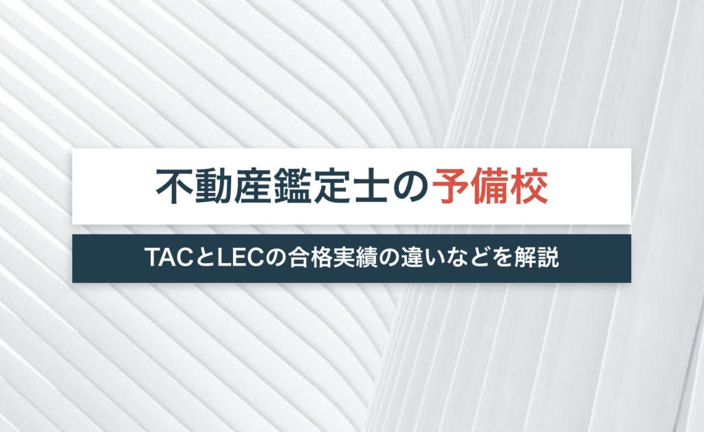 不動産鑑定士の予備校選びは?TACとLECの違いを比較【費用・割引・合格実績】