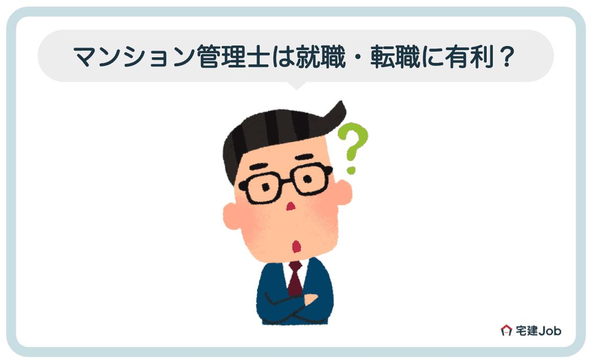 1.マンション管理士の資格は就職・転職に有利なのか?