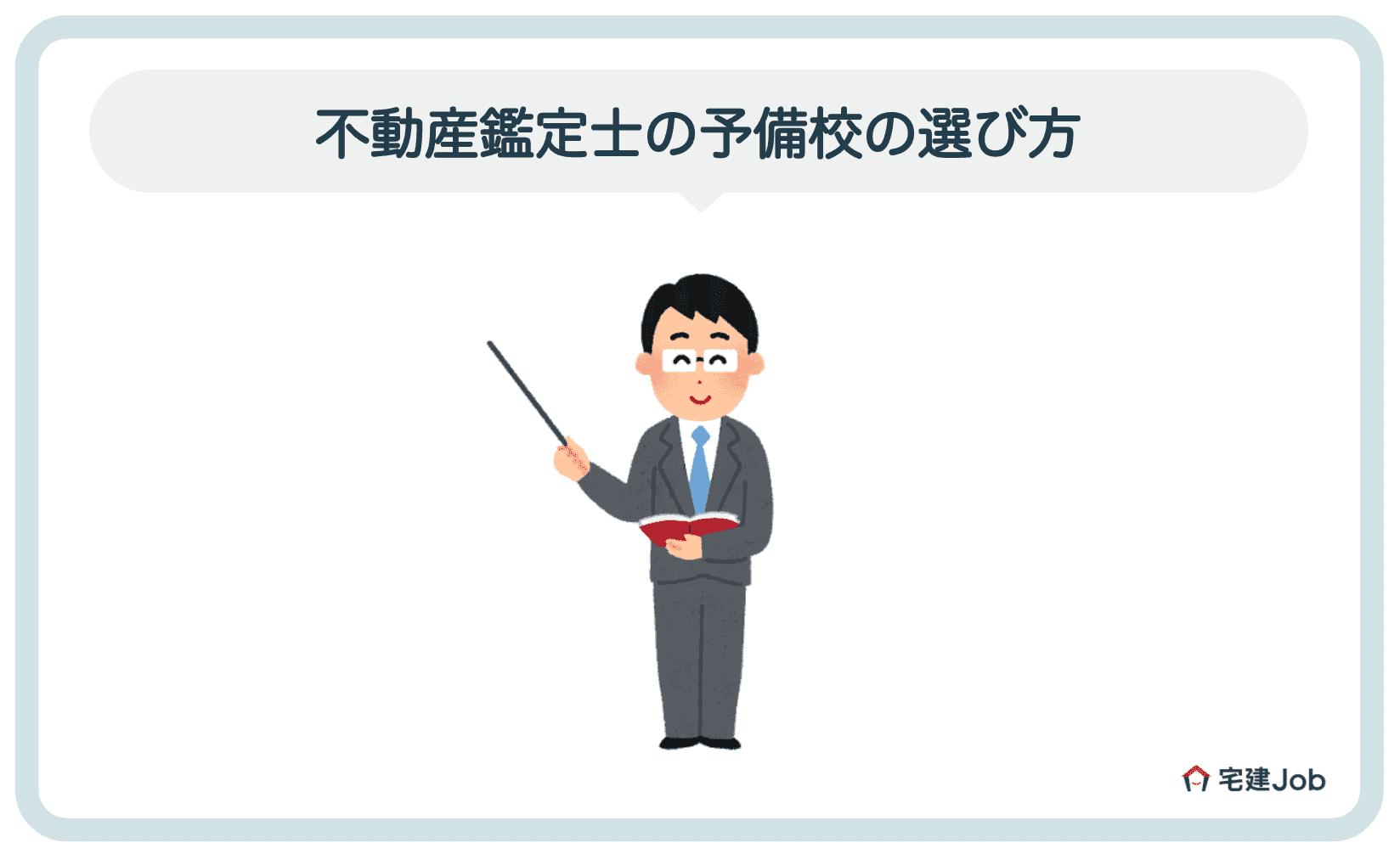 1.不動産鑑定士の予備校の選び方