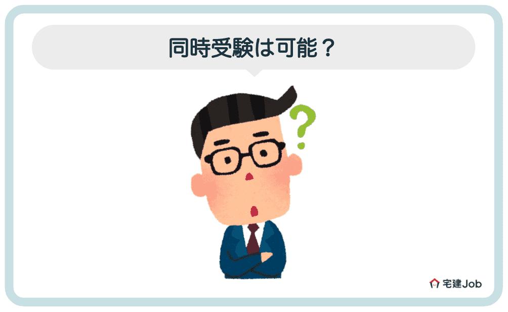 1.賃貸不動産経営管理士と宅建の同時受験は可能?【難易度の違い】