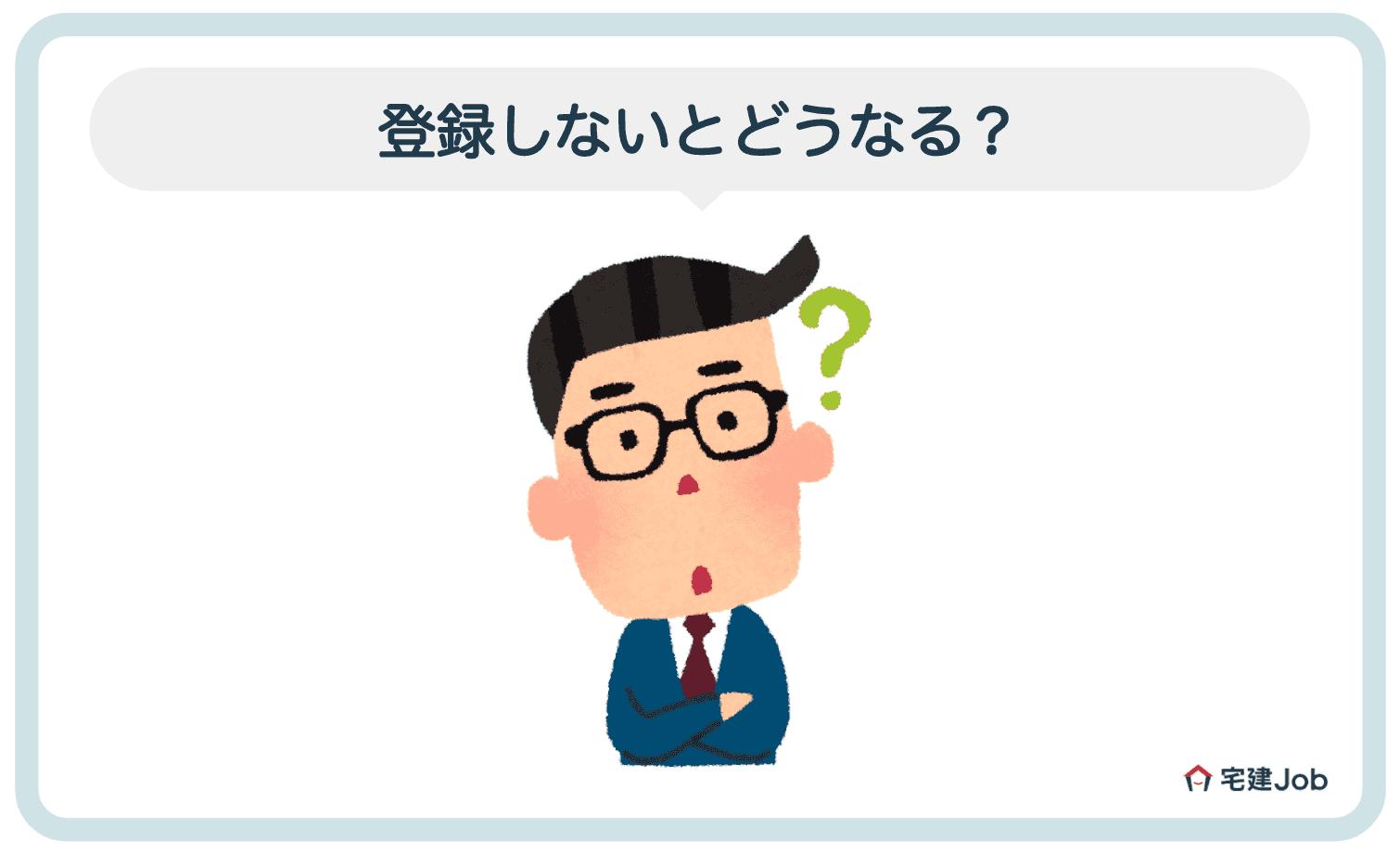 1.賃貸不動産経営管理士の登録【しないとどうなる?】