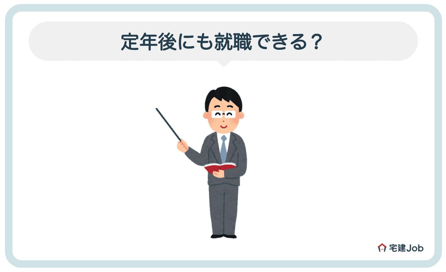 3.管理業務主任者は未経験でも定年後に就職できる?