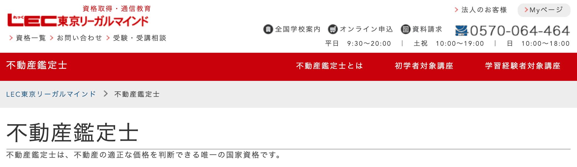 4.LECの不動産鑑定士通信講座【予備校】