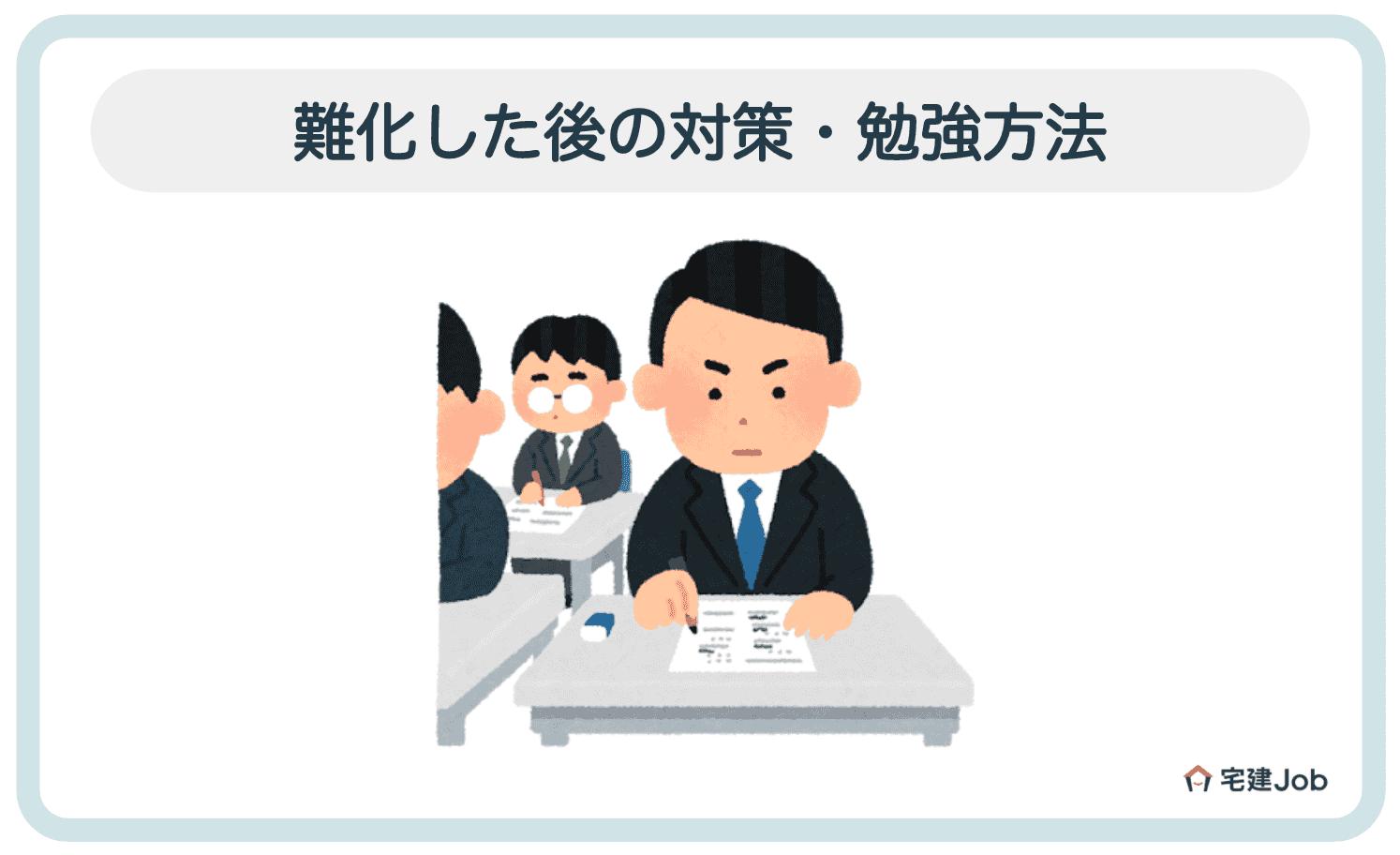 3.賃貸不動産経営管理士が難化した後の対策・勉強方法