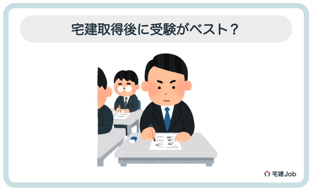 3.賃貸不動産経営管理士は宅建取得後に受験がベスト?
