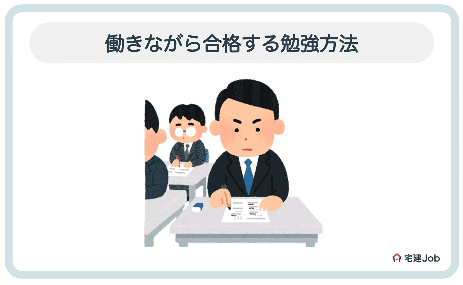 3.不動産鑑定士に働きながら合格する勉強方法