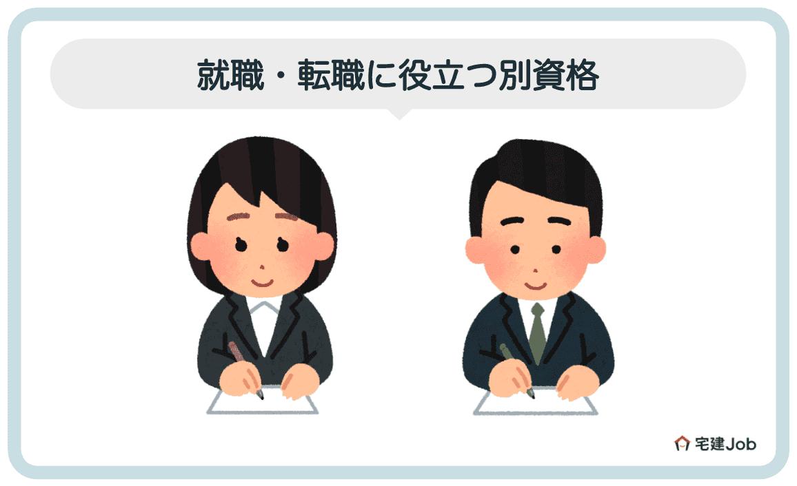 3.マンション管理士の就職・転職に役立つ資格