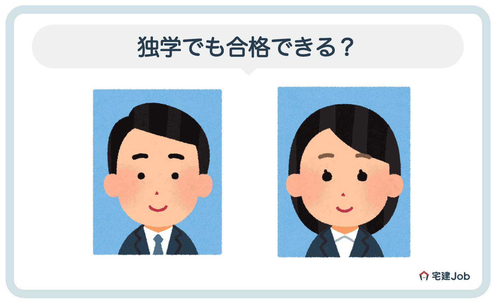 5.不動産鑑定士は独学でも合格できる【予備校不要論】
