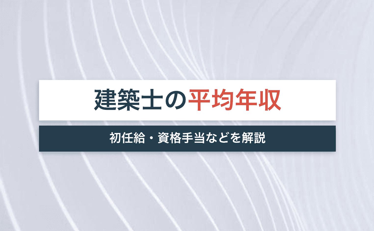 建築士の平均年収は?初任給・資格手当・1000万円稼げるかも解説!