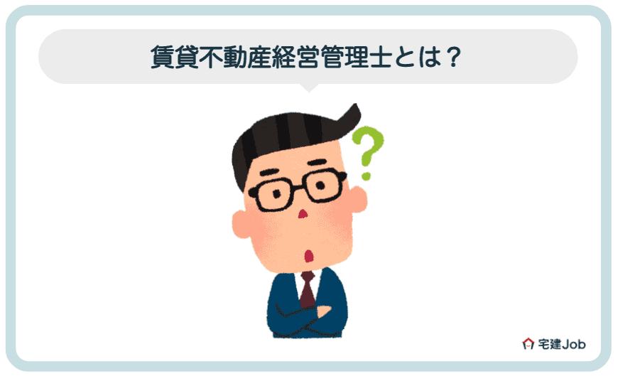 1.賃貸不動産経営管理士とは?【国家資格になる予定】