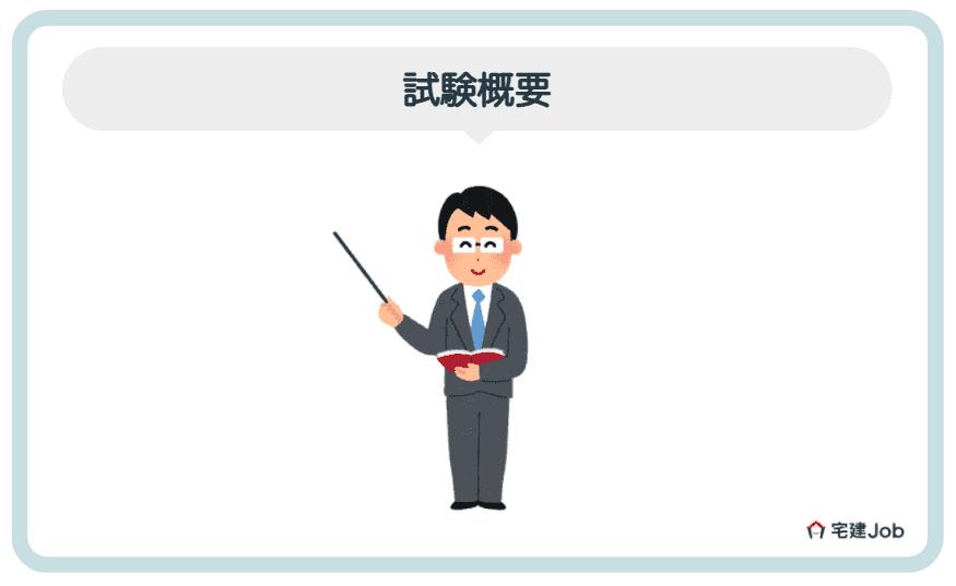 2.賃貸不動産経営管理士の試験概要