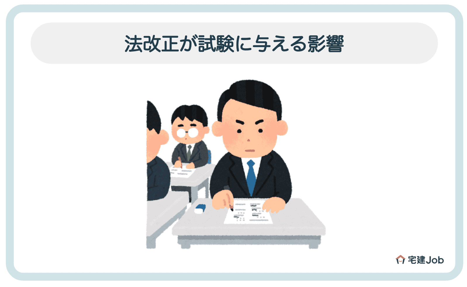 2.建築士法の改正が試験に与える影響【受験資格の緩和】