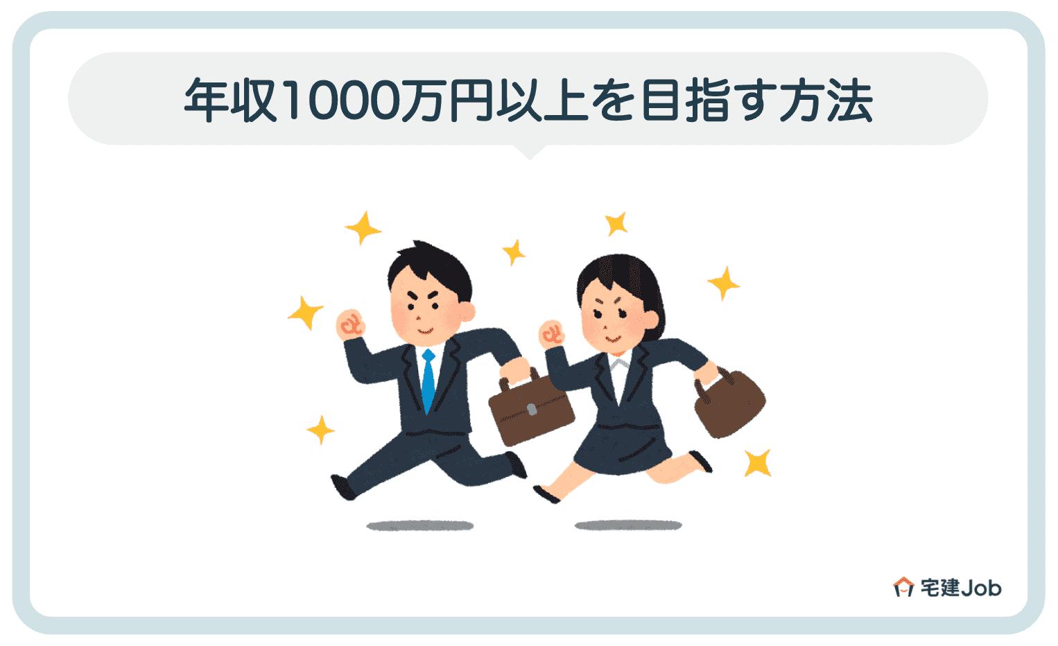 3.建築士として年収1000万円以上を目指す方法