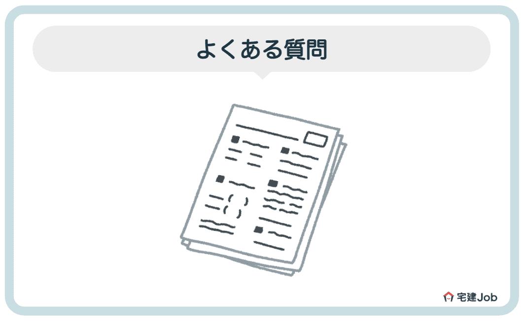 5.建築士事務所登録に関する【よくある質問】