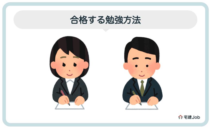 4.賃貸不動産経営管理士試験に合格する勉強方法