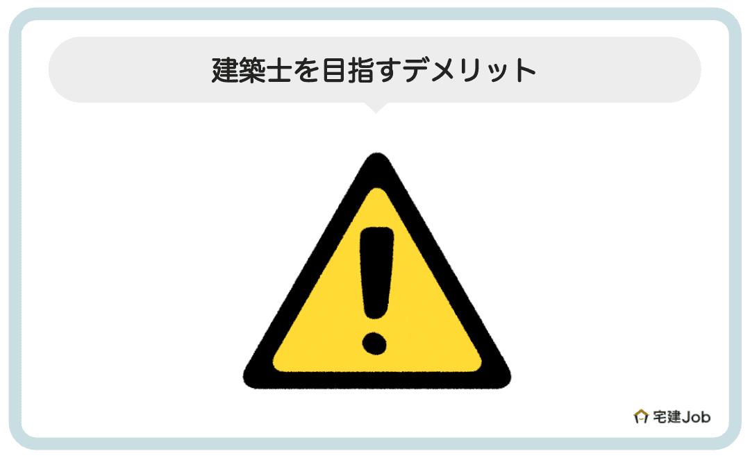 5.建築士を目指す悪い点【デメリット】