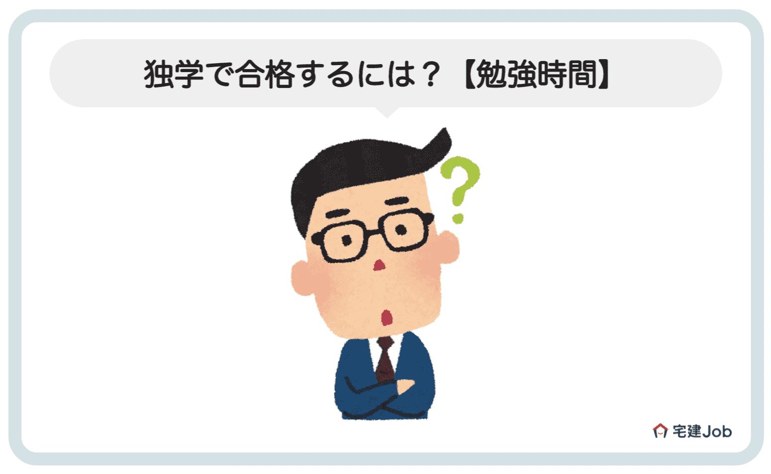 3.土地家屋調査士の独学で合格するには?【勉強時間】