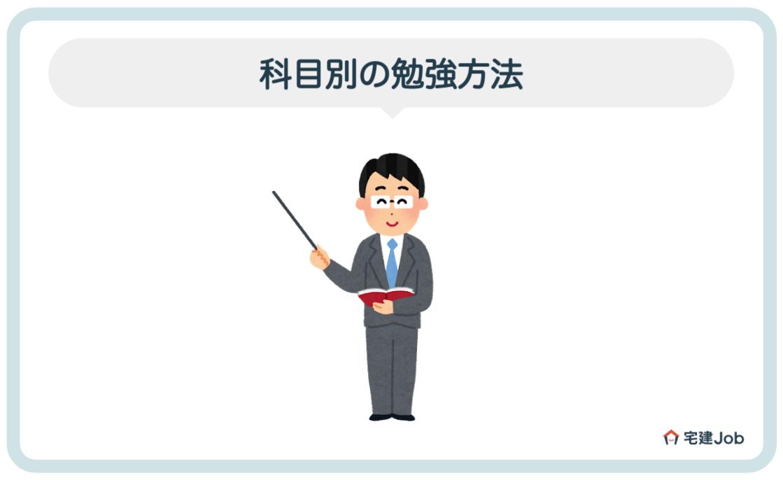 3.【科目別】宅建の効率の良い勉強法