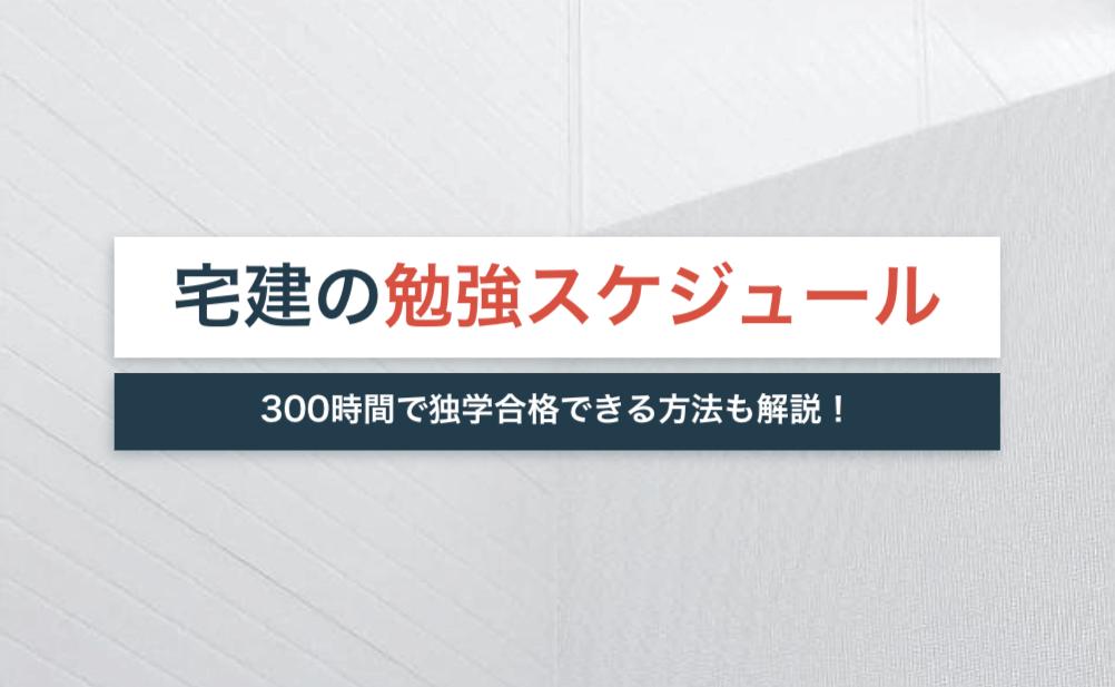 1.勉強スケジュールの作り方【宅建合格】