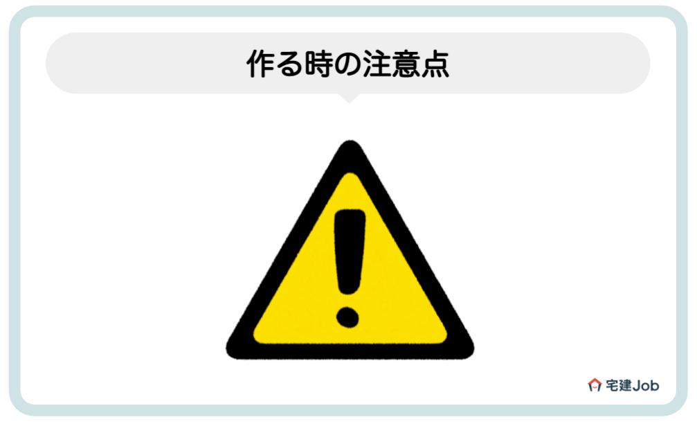 2.スケジュール作成時の注意点【宅建の勉強】