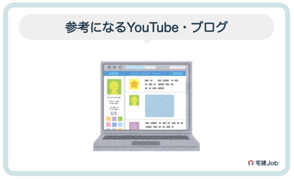 3.スケジュール作成の参考になるYouTube・ブログ【宅建の勉強】