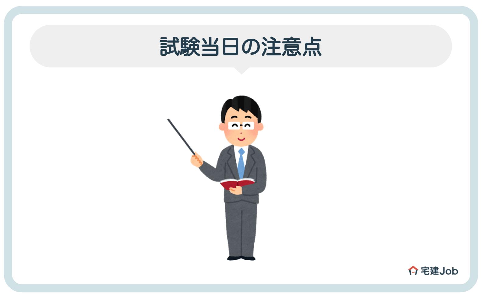2.賃貸不動産経営管理士の試験会場での注意点【当日】