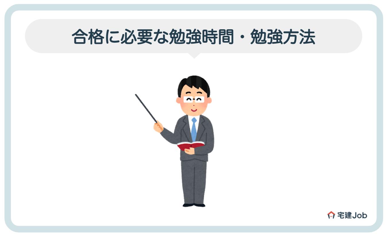2.宅建合格に必要な勉強時間と勉強法