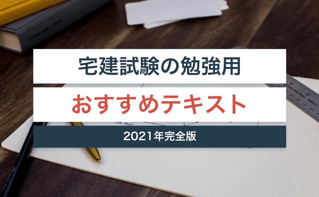 宅建おすすめテキストと選び方・勉強法を紹介!【2021年決定版】