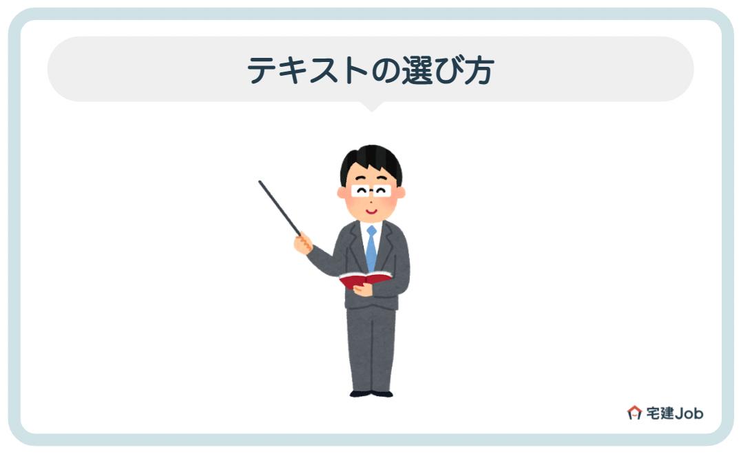 1.【独学でも一発合格できる!】宅建テキスト・問題集選び方