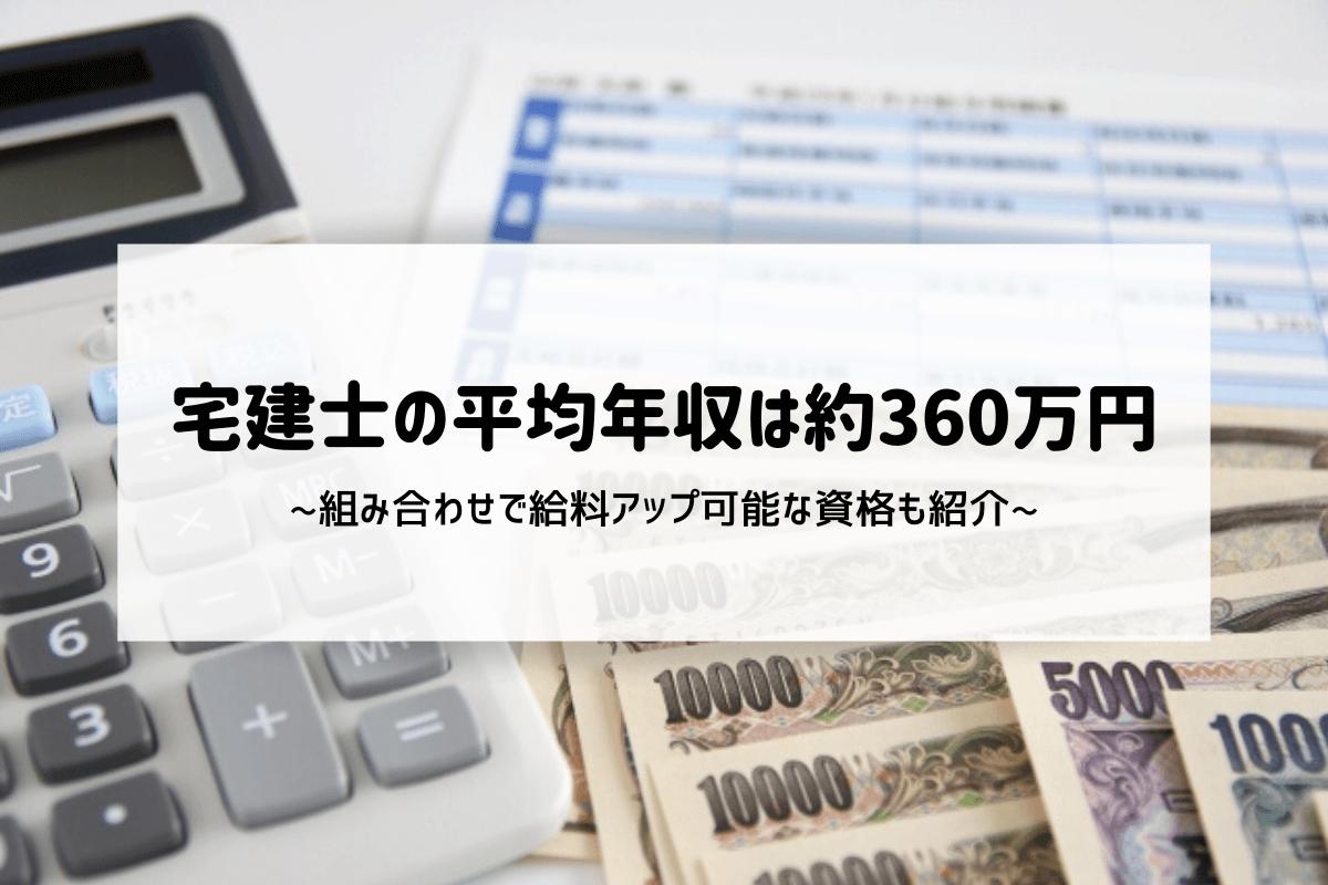 宅建士の平均年収は約360万円! 組み合わせで給料アップ可能な資格も紹介