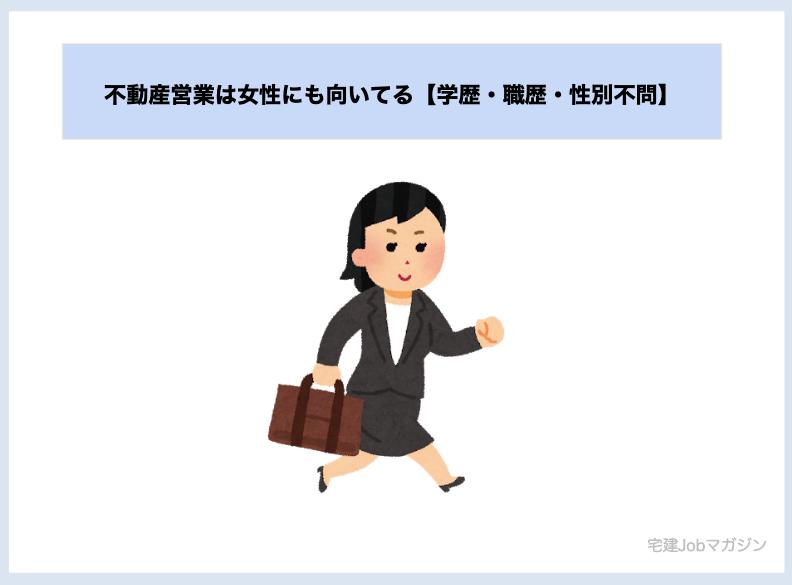 不動産営業は女性にも向いてる【学歴・職歴・性別不問】