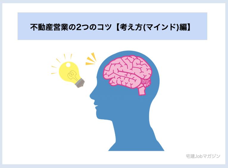 不動産営業の2つのコツ【考え方(マインド)編】