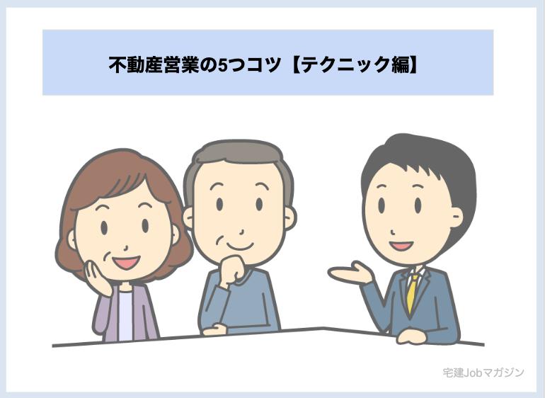不動産営業の5つコツ【テクニック編】