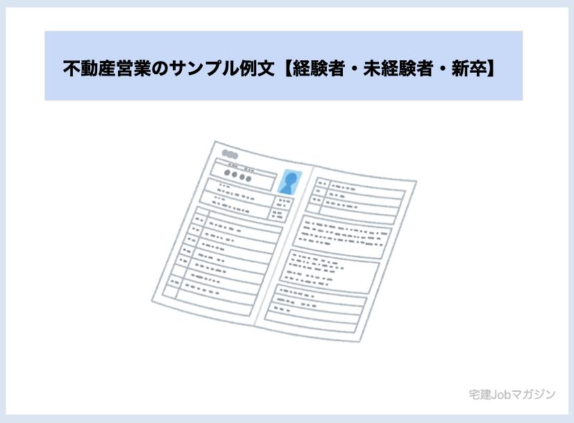 不動産営業の志望動機サンプル例文【経験者・未経験者・新卒】